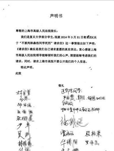 连同求情信一起寄给上海高院的还有一封声明