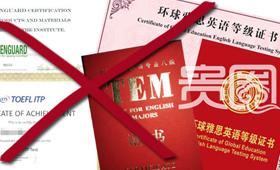 对于字幕组来说,各类英语证书并不重要