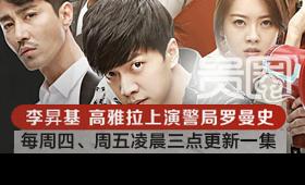 韩剧《包围》,每周四、五凌晨三点更新