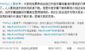 13年4月26日,人人影视因版权问题关闭