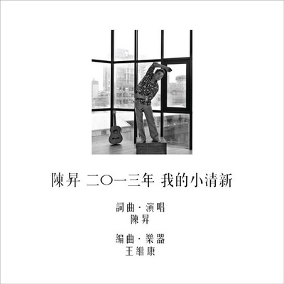 陈升曾经的专辑《我的小清新》