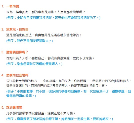 香港青少年反自杀教案中例举的错误归因类型