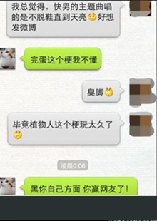 杨幂与友人发微信仍不忘自黑脚臭
