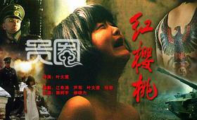 1995年,《红樱桃》创下了4千万票房奇迹