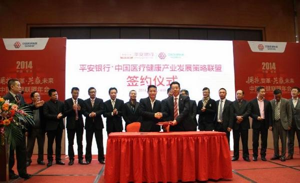 平安银行与中国医健联盟签署战略合作协议,给予后者百亿授信