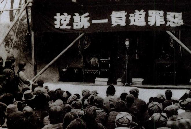 1950年代,中共组织的控诉一贯道罪恶群众大会