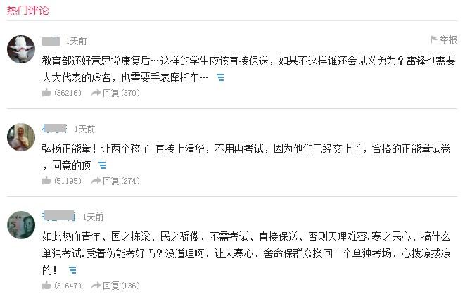 在相关新闻后的网友评论中,认为应该直接保送柳艳兵的占到绝大多数