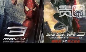 《蜘蛛侠3》在中国上映时间比美国早2天