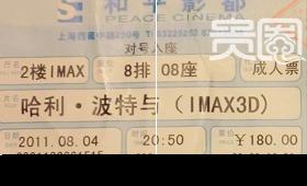 如今一张3DImax电影票已经卖到180元一张
