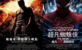 2012年8月27日,双侠同日上映终极PK