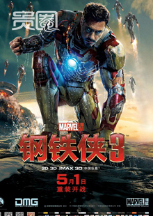 《钢铁侠3》在上映前5天才定档