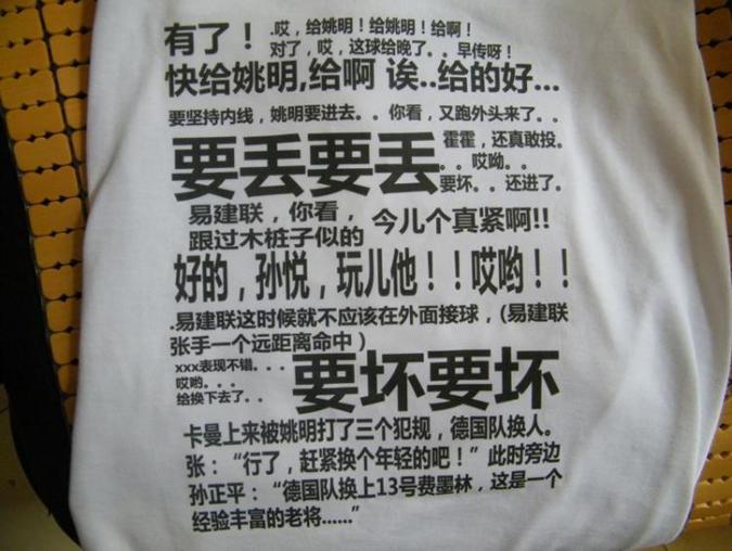 张指导经典语录文化衫