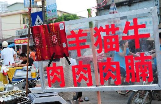连路边小贩带狗字的广告都不能幸免