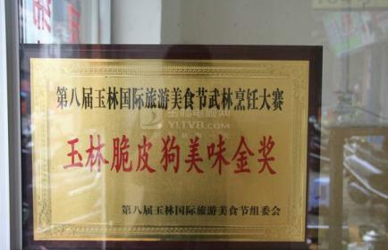 玉林脆皮狗肉曾获得旅游局主办的美食节金奖