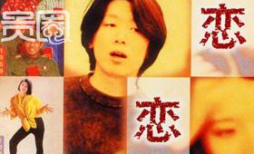 《恋恋风尘》被无数文青奉为经典专辑