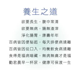 """""""中国尿疗协会""""倡导喝尿的诗一首"""