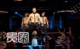 电影《魔力麦克》中的酒吧就专为女生表演舞蹈