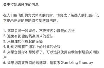 国外知名赌博公司在网站上告知赌客应该节制