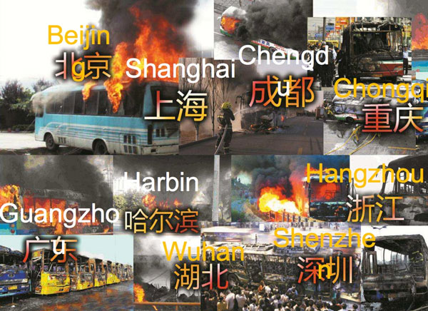 近年全国各地都出现过公交车纵火事件