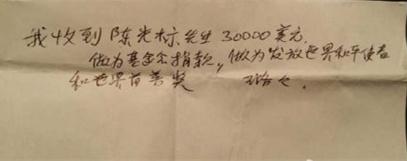 """如此简陋如小学生笔迹的""""收条"""",陈光标也信"""