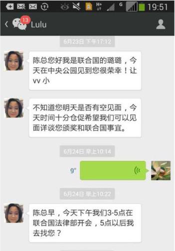 """陈光标公布的他和""""联合国璐璐""""之间的微信截图"""