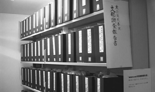 """日本爱知大学所藏东亚同文书院当年所汇集的""""支那调查报告书"""""""