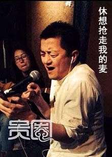 离婚后,李亚鹏在KTV连唱两晚。