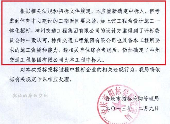 这份材料显示出安庆官方承认中标人有问题,却依然以时间紧迫等理由坚持用