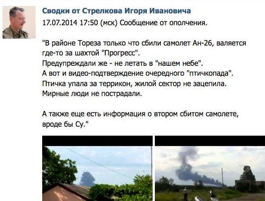 乌反政府军领导人Igor Strelkov在社交媒体称其组织刚击落一架运输机