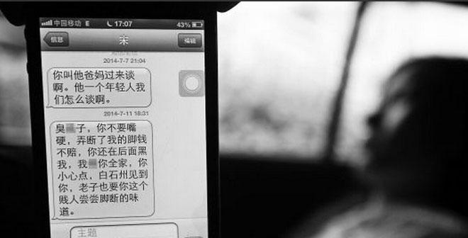 """""""色狼""""给受害女士的短信非常嚣张,小涂担心被报复,在被释放后,已经离开案发城市"""