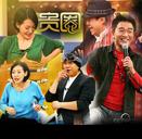 台湾综艺节目你怎么了?