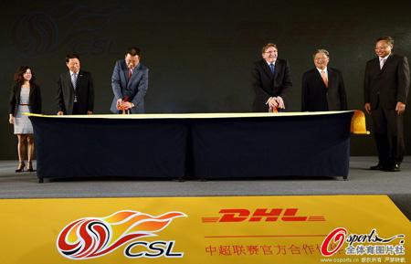 DHL成为中超联赛官方合作伙伴