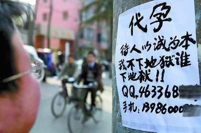 代孕广告,遍布大街小巷