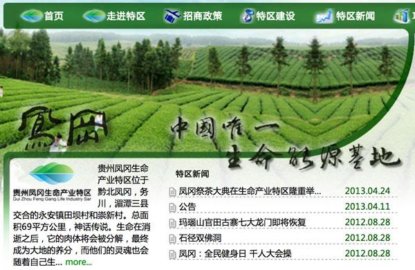 """诈骗项目""""凤冈生命产业特区""""的主页还像模像样"""