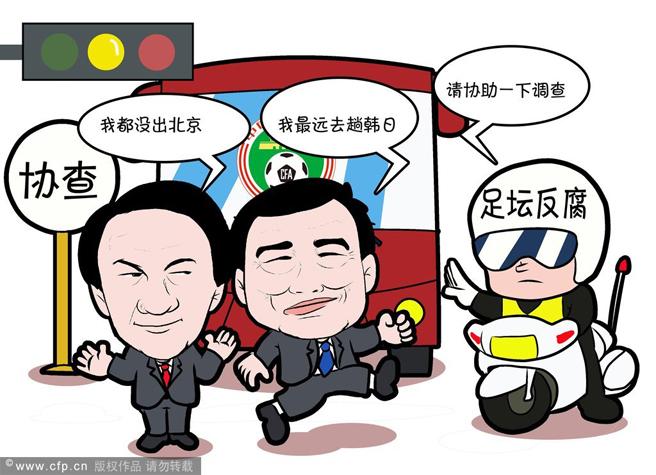 """足协的""""龙王""""和""""阎王""""被一起带走接受调查"""