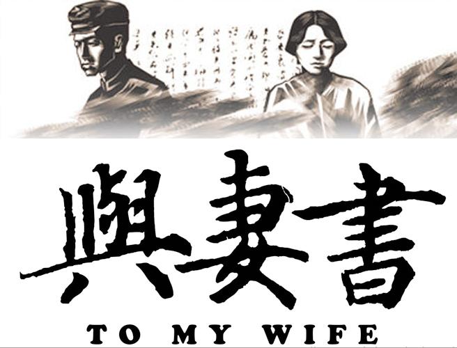 谢亚龙曾仿效林觉民写下《与妻书》,而王懿是由律师转告得知的