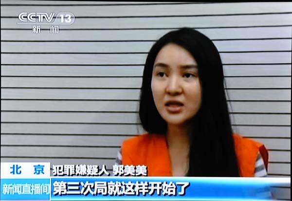 郭美美接受央视采访的画面