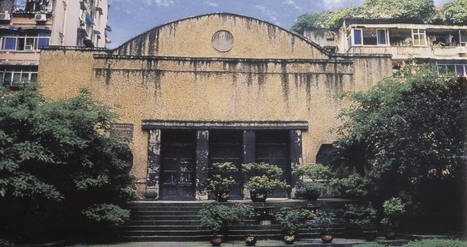 国民政府军事委员会礼堂旧址