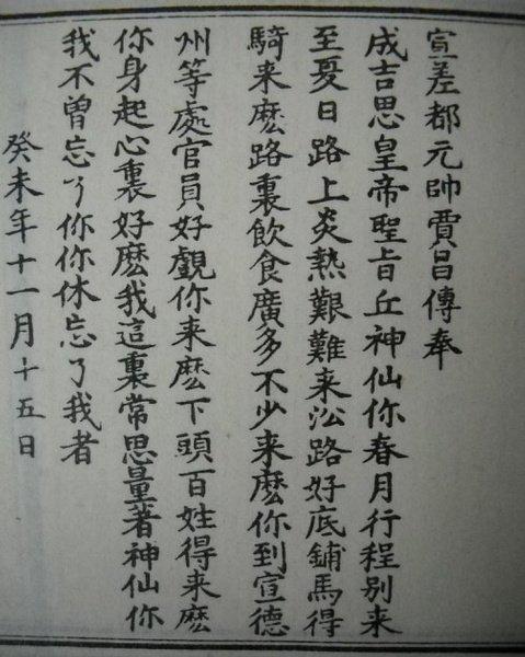 成吉思汗给丘处机的诏书[8]