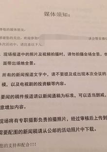 该发布会的发稿要求十分严格。