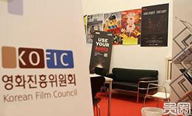 KOFIC为韩国电影振兴作出巨大贡献