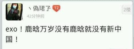 EXO粉丝用极端语言表达炙热的爱
