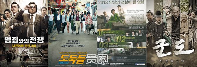 Showbox出品了许多经典大片,左起依次是《与犯罪的战争》、《盗贼同盟》、《隐秘而伟大》、《群盗》