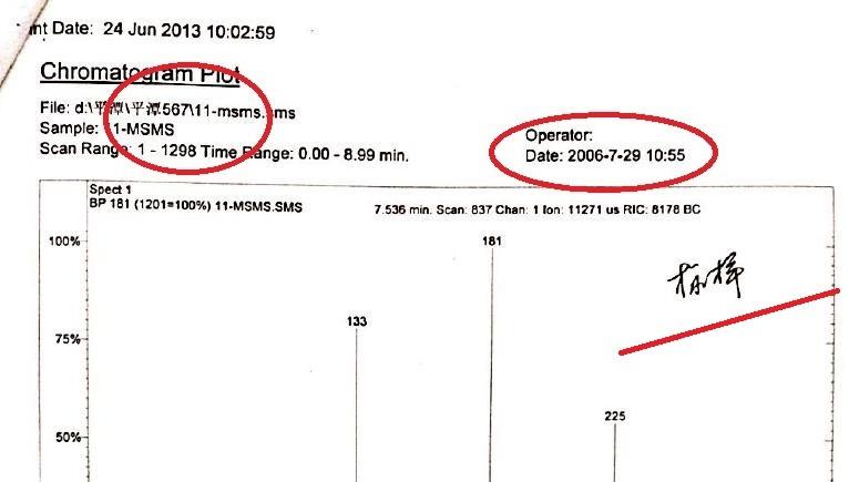 这张所谓死者检验物检测图,被专家一致认为是实验室样本