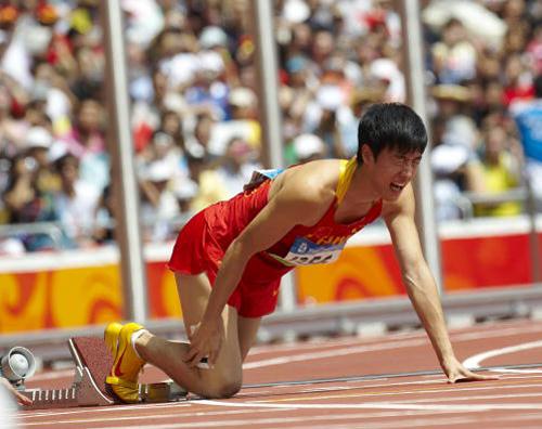 2008北京奥运伤退