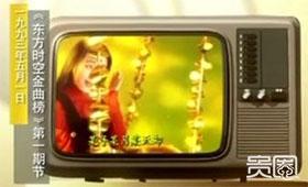 《东方时空金曲榜》第一期播着杨钰莹的歌