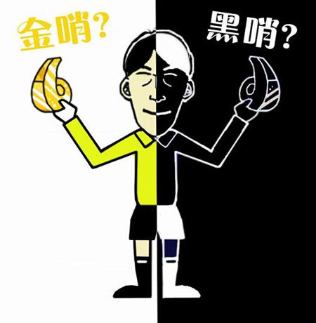 """陆俊受贿案爆出后,""""金哨""""变""""黑哨"""""""