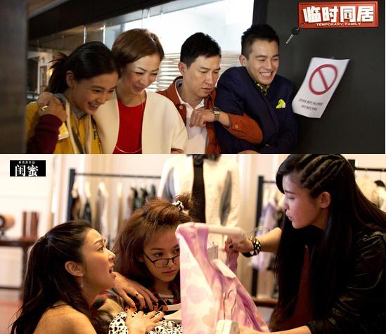 香港女导演拍摄的《临时同居》与《闺蜜》