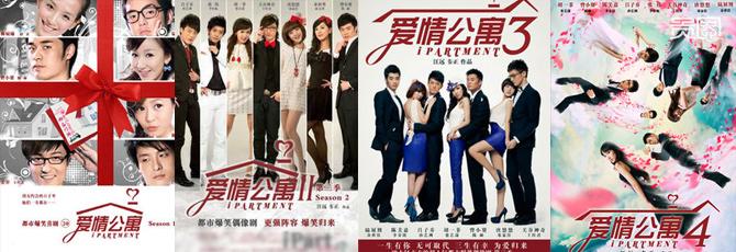 《爱情公寓》播到第三季,才在全国走红,可谓情景喜剧中的大器晚成之作。
