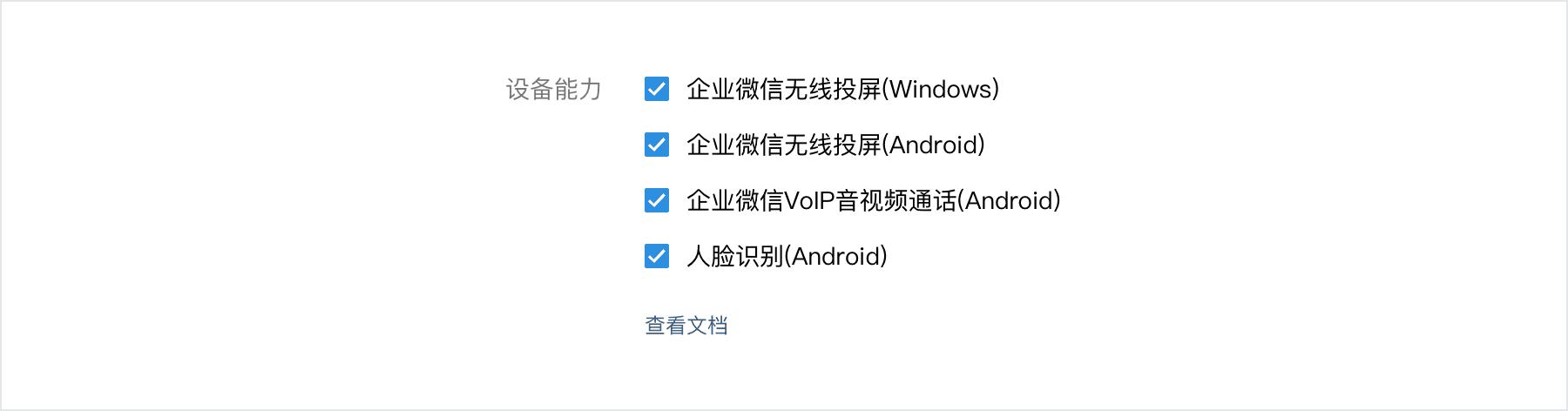 企业微信支持的设备能力